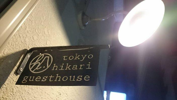 【ブラ結ねぇひかりゲストハウス編】