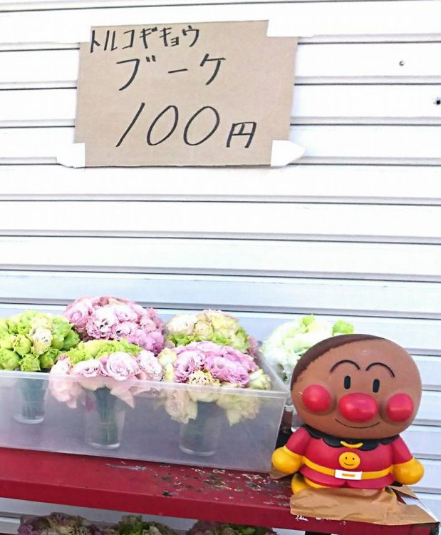花束100円
