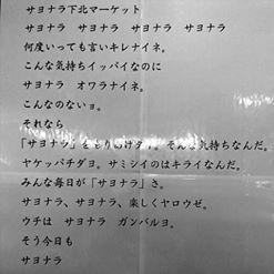 【カメラ散歩 下北沢食品市場】