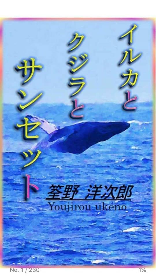 結家クジラ